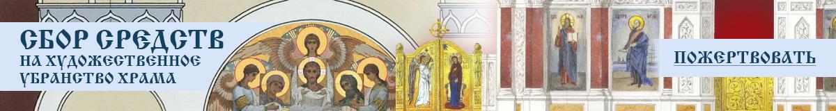 Сбор средств на убранство храма